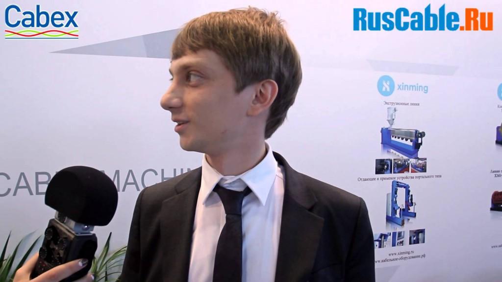 Интервью Смирнова Данилы — коммерческого директора ЗАО «XinMing Cable Machinery»