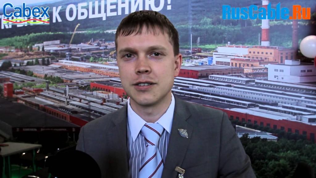 Интервью Азанова Александра — заместителя главного технолога завода ООО «Камский кабель»