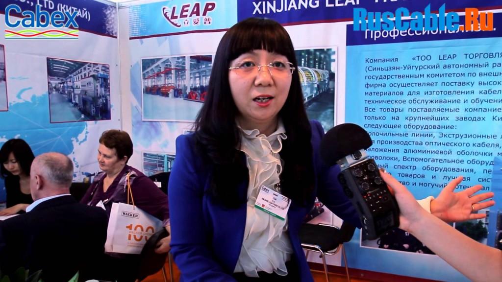 Интервью Аси Бай — заместителя директора компании «ТОО Leap Торговля» для RusCable.Ru