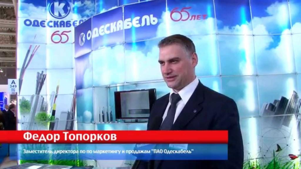 Cabex-2014. Интервью с Федором Топорковым, «ПАО Одескабель»