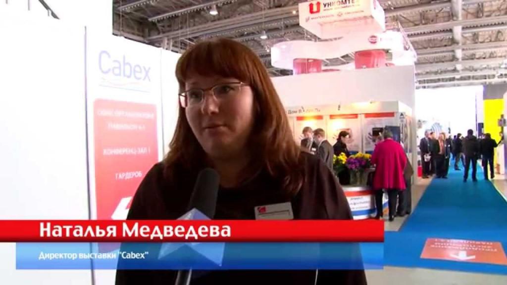 Cabex-2014. Интервью с директором выставки Натальей Медведевой