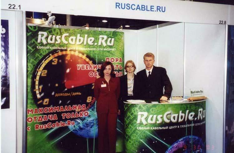 Репортаж о выставке «Кабели, провода и аксессуары — 2003»