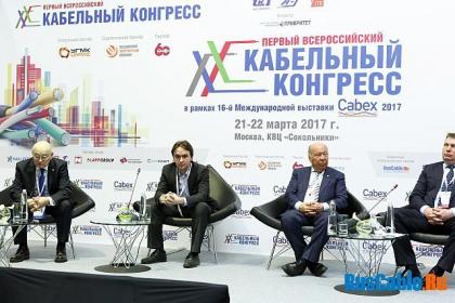 Итоги первого всероссийского кабельного конгресса