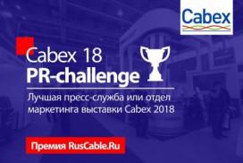 Готовимся к Cabex 2018: RusCable.Ru выберет лучшую пресс-службу или отдел маркетинга