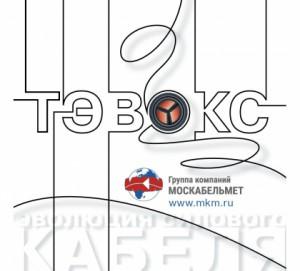"""Группа компаний """"Москабельмет"""" на выставке Cabex 2018"""