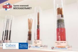 "Cabex-2018: ""Москабельмет"" готовит сюрпризы"