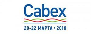 """ЭМ-КАБЕЛЬ приглашает посетить свой стенд на выставке """"Cabex 2018"""""""