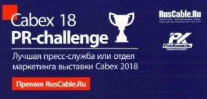 """Камский кабель"" стал дипломантом премии PR-Challenge Cabex 2018"
