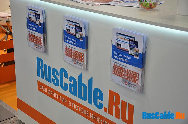 Стенд RusCable.Ru на Cabex 2018