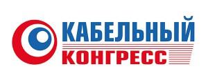 """Перспективы развития кабельной промышленности обсудят на Кабельном конгрессе в КВЦ """"Сокольники"""""""