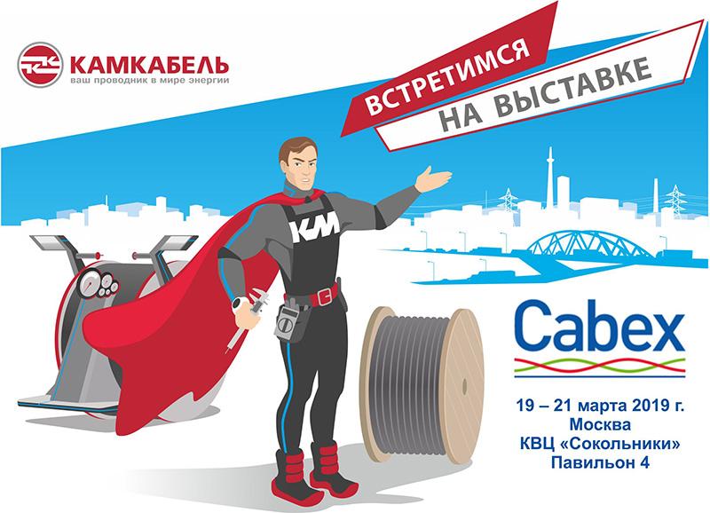 """""""Камский кабель"""" приглашает на """"Cabex"""""""