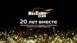 Юбилейный RusCableCLUB-2019 пройдет в Яровит-Холле, Сокольники