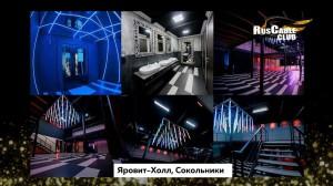 Яровит Холл Сокольники