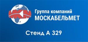 """ГК """"Москабельмет"""" на выставке CABEX 2019"""