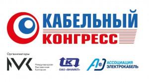 Второй Всероссийский кабельный конгресс