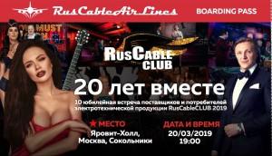 Началась продажа билетов на юбилейный RusCableCLUB