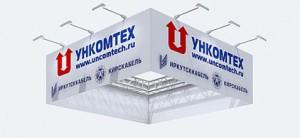 УНКОМТЕХ приглашает на выставку CABEX 2019