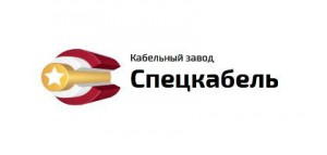 Завод СПЕЦКАБЕЛЬ примет участие в выставке CABEX 2019