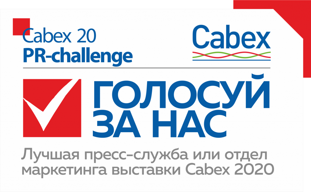 promo Cabex PR Challenge 2020