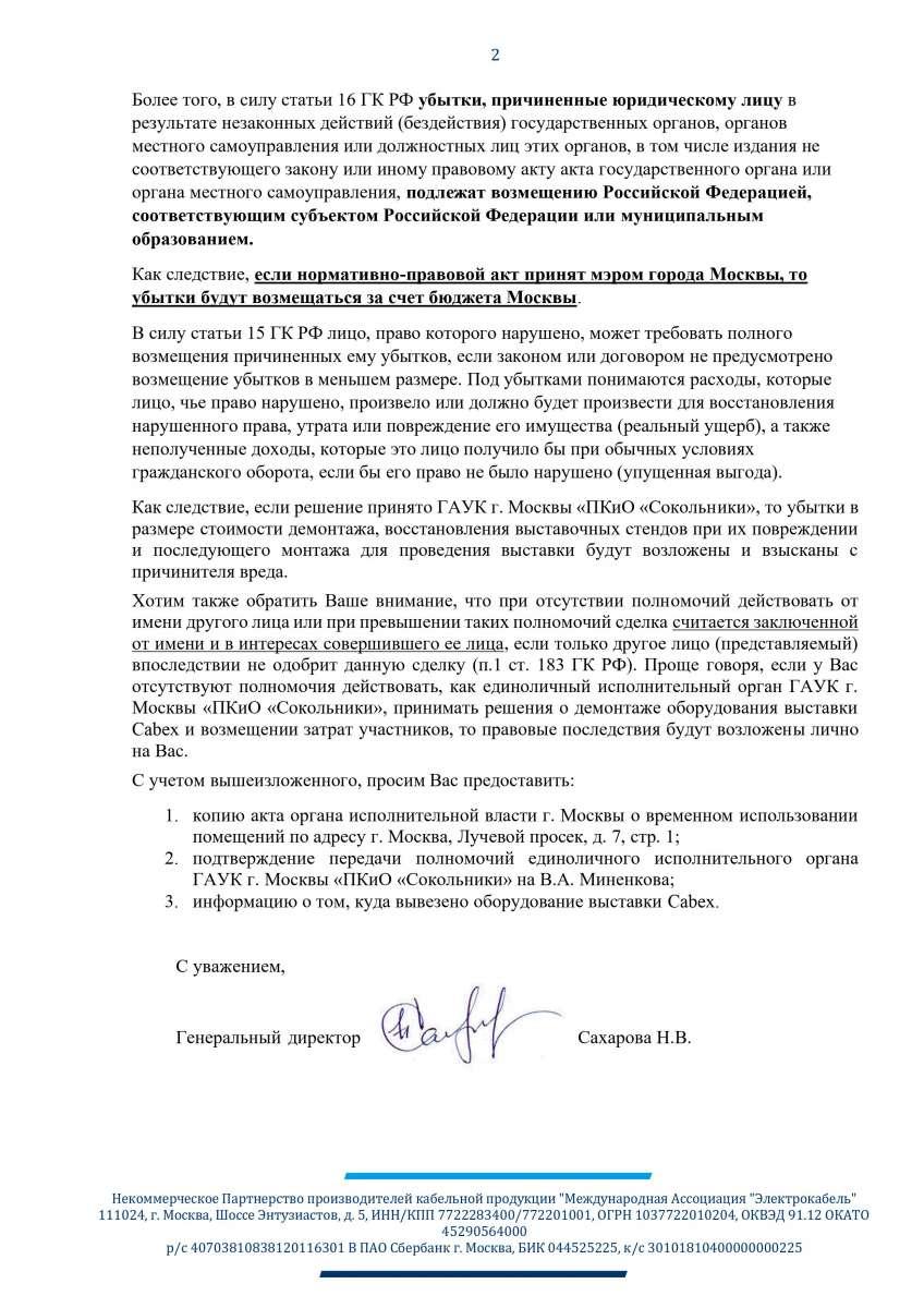 Первому заместителю директора ГАУК г. Москвы «ПКиО «Сокольники» В.А. Миненкову