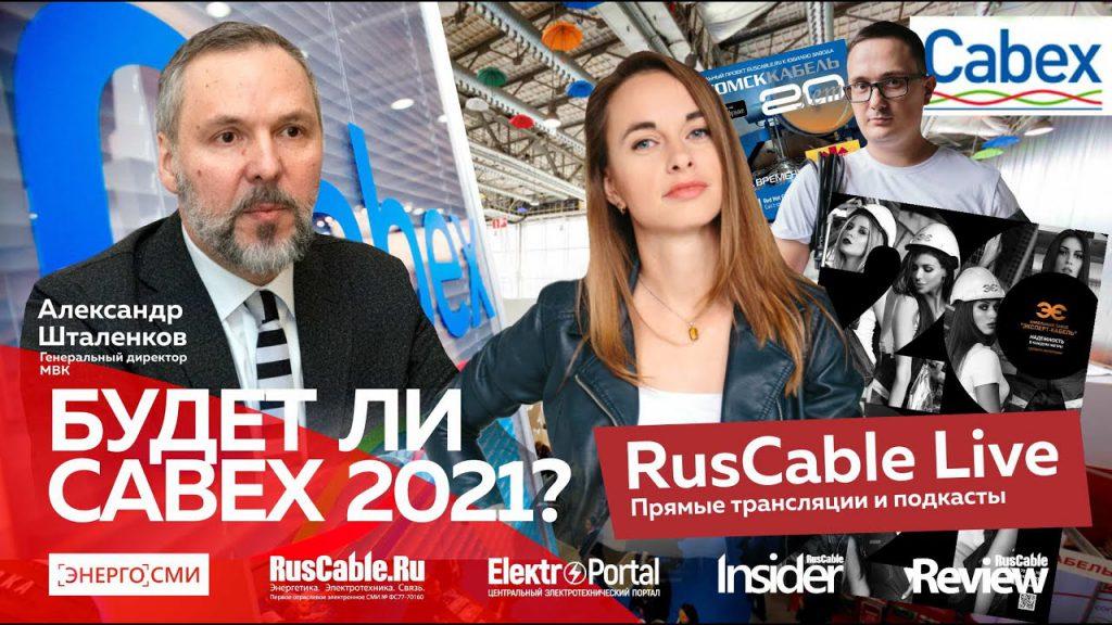 Александр Шталенков в эфире RusCable Live о планах проведения Cabex 2021