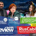 Наталья Сахарова прокомментировала работу Ассоциации «Электрокабель» в прямом эфире RusCable Live