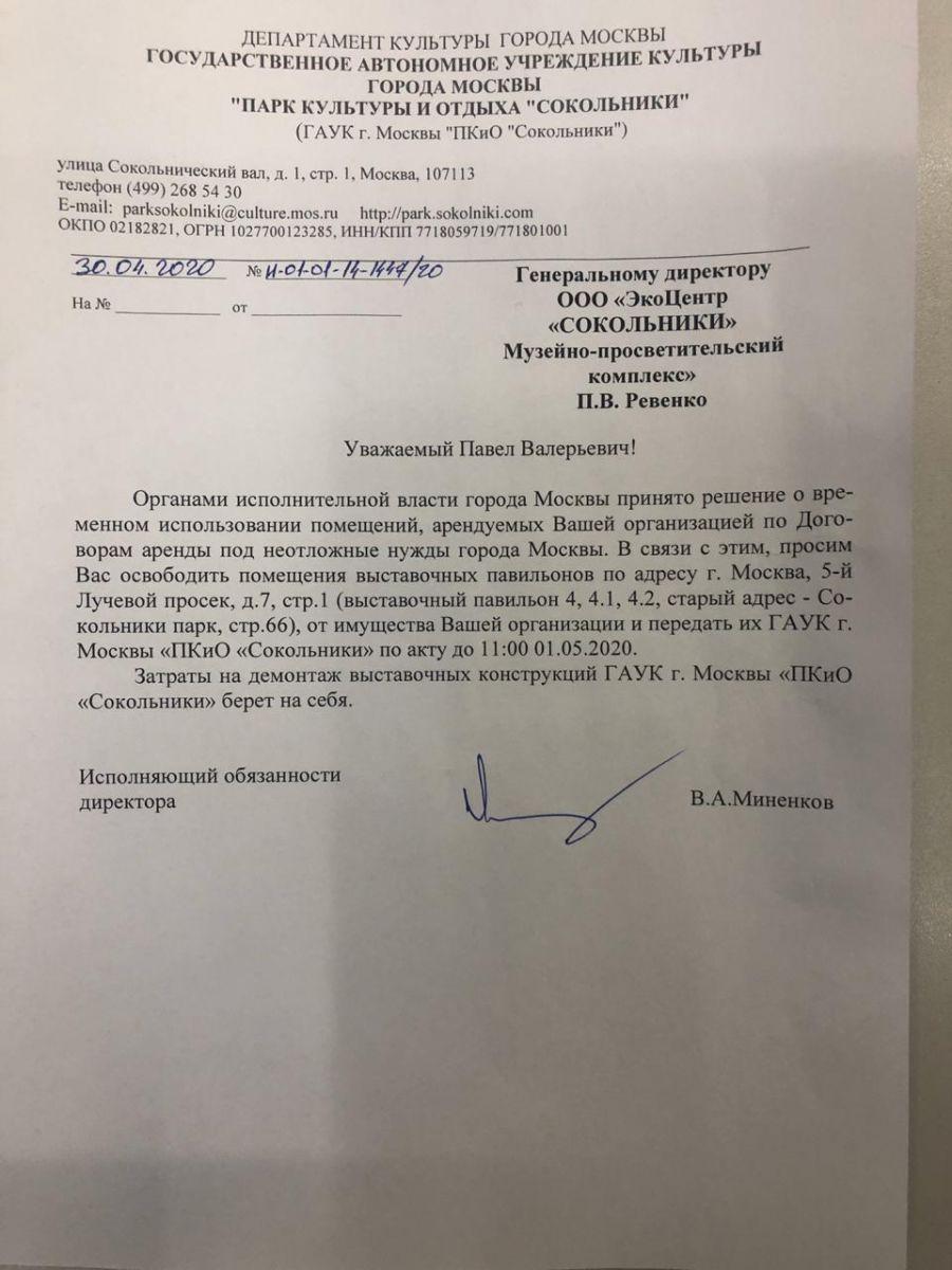 Официальное письмо Департамента Культуры о срочном демонтаже 5 кб