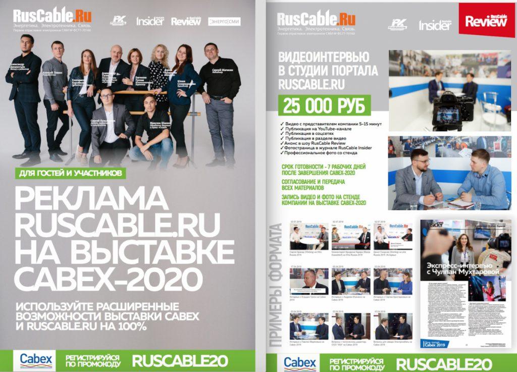 Открытая студия RusCable Review будет работать на Cabex в марте. Приглашаем на съемки