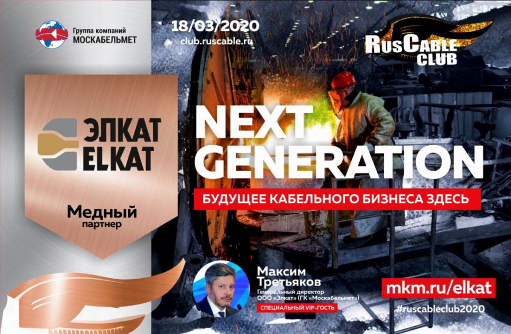 """Элкат """"Медный"""" партнер RusCableCLUB NEXT GENERATION"""
