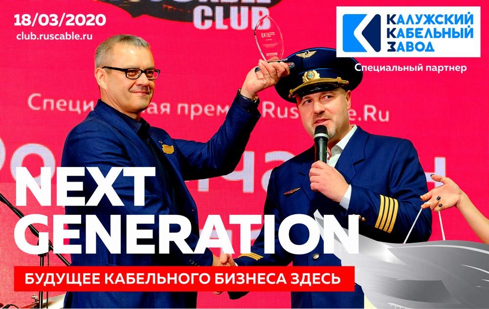 """""""Калужский кабельный завод"""" — специальный партнер RusCable Club 2020"""