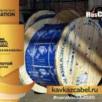 УК Кавказкабель - золотой партнер RusCableCLUB 2020