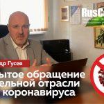 Открытое обращение RusCable.Ru к кабельной отрасли в связи с коронавирусом COVID-2019