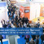 Выставка Cabex пройдет 16-18 марта 2021 года