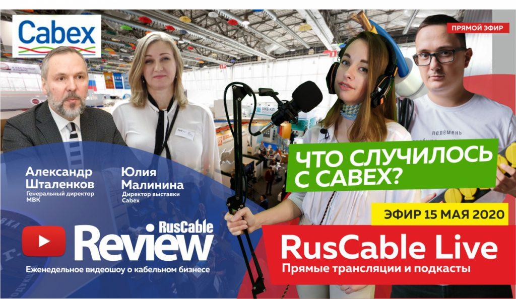 Генеральный директор МВК и директор Cabex ответили на самые волнующие вопросы о несостоявшейся выставке Cabex 2020