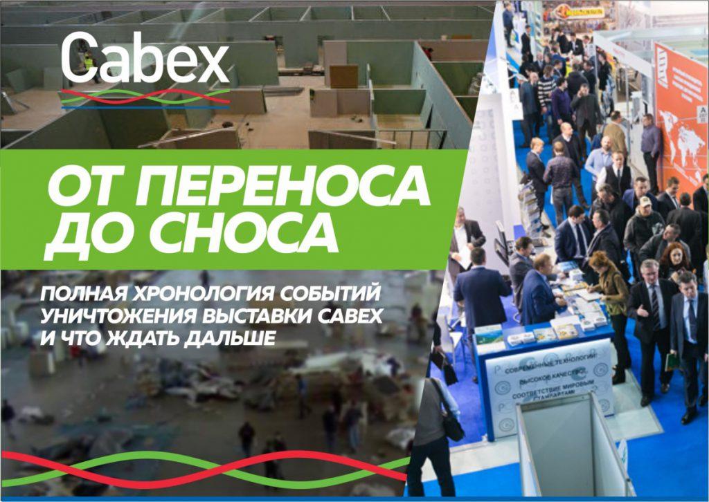 Cabex пропустит 2020 год: хронология переноса выставки
