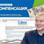 Правительство Москвы компенсирует часть затрат компаний МСП на участие в выставках (ДОПОЛНЕНО)