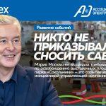 Мэрия Москвы назвала инициаторов демонтажа Cabex-2020