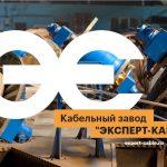 """Кабельный Завод """"ЭКСПЕРТ-КАБЕЛЬ"""" не будет участвовать в Cabex 2021"""