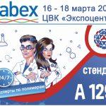 """Компания АО """"МЕТАКЛЭЙ"""" примет участие в выставке Cabex 2021"""